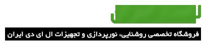 فروشگاه تخصصی لایت ایران